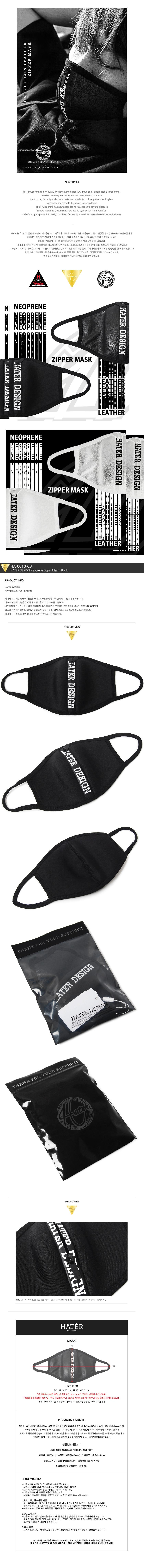 헤이터 네오프렌 지퍼 마스크 블랙 Neoprene Zipper Mask Black